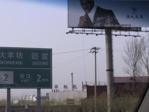 화북고속도로변에 설치된 패션제품 광고